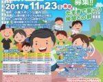 171016-2_山の都駅伝チラシol 期日変更版(開府マークあ-001 (1)